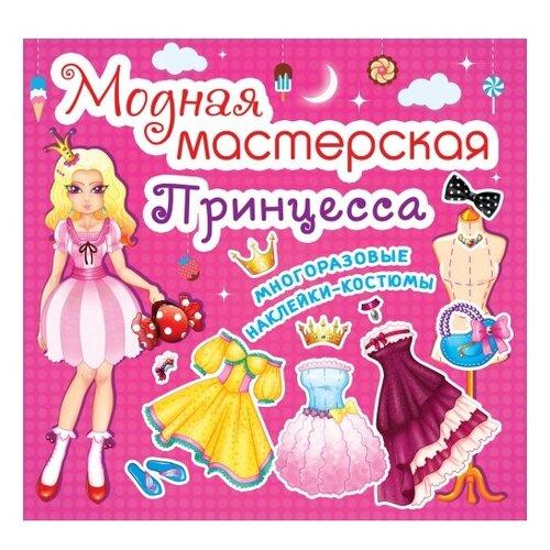 Купить Книжка с наклейками Модная мастерская. Принцесса , Crystal Book, Книжки с наклейками