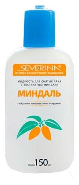 Стоит ли покупать SEVERINA Жидкость для снятия лака Миндаль 150 мл - 1 отзыв на Яндекс.Маркете