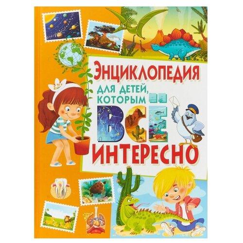 Купить Энциклопедия для детей, которым всё интересно, Владис, Познавательная литература