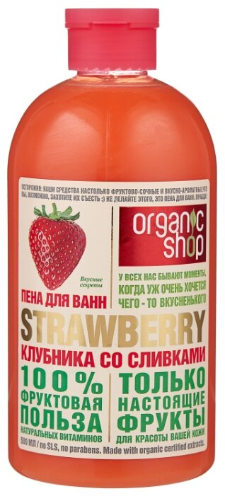Organic Shop Пена для ванн Клубника со сливками, 500 мл