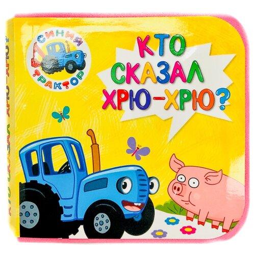 Синий трактор. Кто сказал хрю-хрю? книжки картонки проф пресс книжка вырубка синий трактор день и ночь