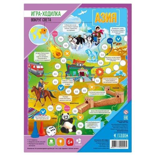 Настольная игра ГеоДом Вокруг света. Азия геодом карта мира настольная для малышей вокруг света со смешариками 58х38 см лам геодом