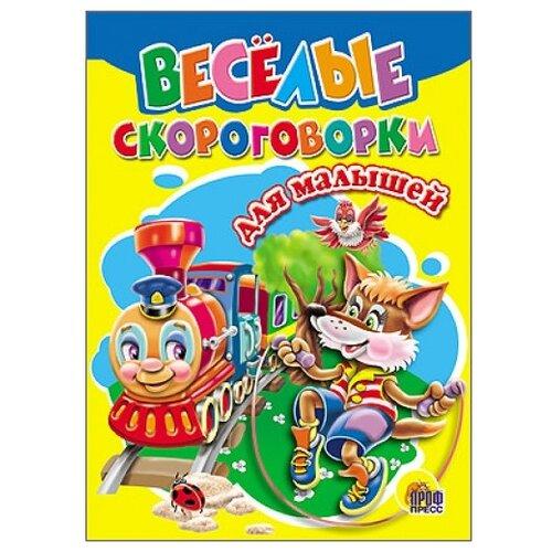 Купить Весёлые скороговорки для малышей, Prof-Press, Книги для малышей