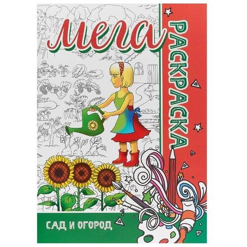 Бинера Раскраска-плакат. Сад и Огород