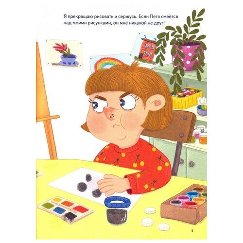 Купить Смирнова В. Я обижаюсь , Издательский Дом ПИТЕР, Детская художественная литература