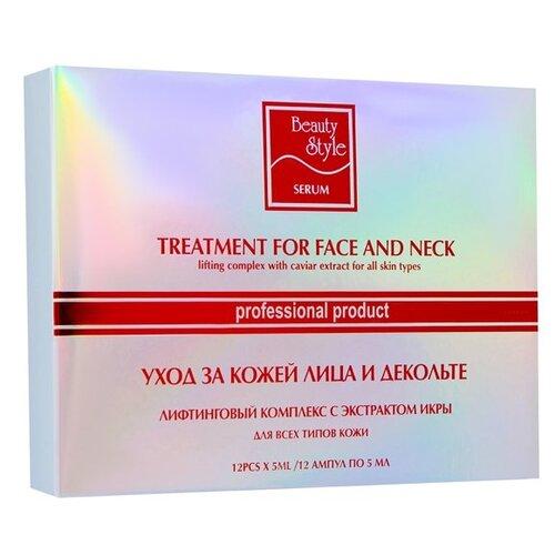 Beauty Style Professional Product Лифтинговый комплекс Сыворотка с экстрактом икры для лица и декольте, 5 мл (12 шт.)