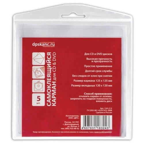 Карман DPSkanc 1341.C/5 для CD/DVD, 5 шт., бесцветный