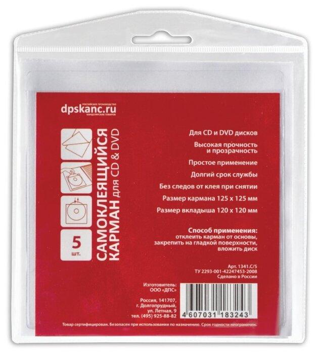 Карман DPSkanc 1341.C/5 для CD/DVD