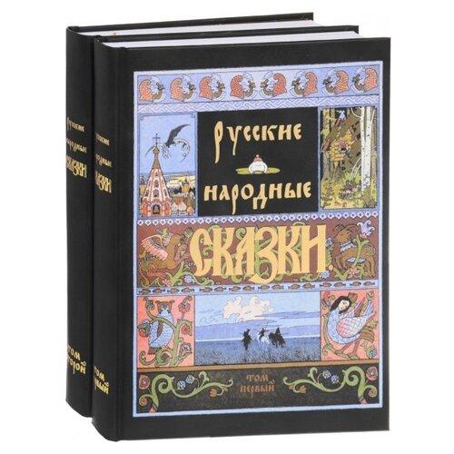 Афанасьев А.Н. Русские народные сказки афанасьев а н русские народные сказки