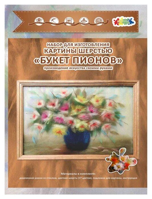 Цветной Картина шерстью Букет пионов 20х30 см (SH004)