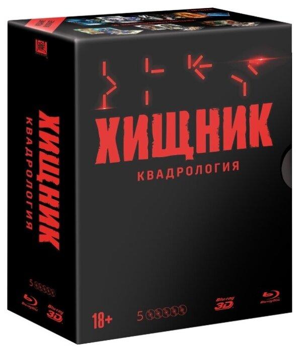 Хищник. Квадрология (5 Blu-ray)