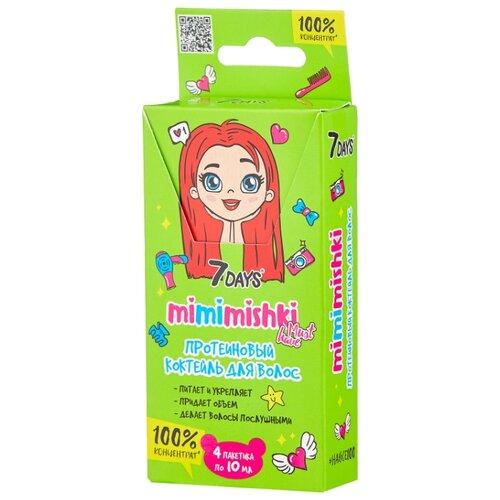 7 DAYS Mimimishki Протеиновый коктейль для волос, 10 мл, 4 шт. 7 days шампунь mimimishki суперский 400 мл