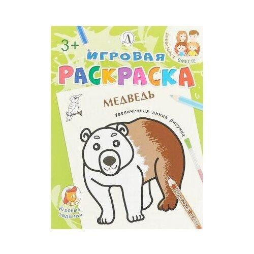 Детская литература Игровая раскраска. Медведь
