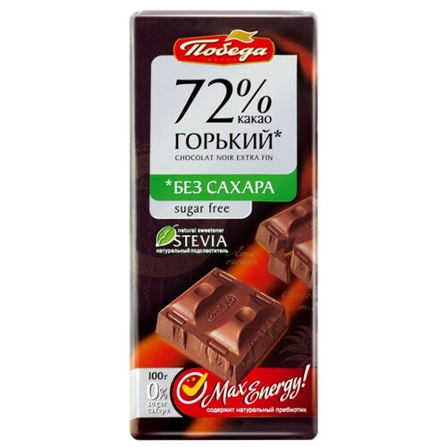 Шоколад Победа вкуса горький без сахара 72% какао, 100 г