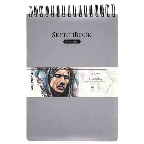 Купить Скетчбук для графики Малевичъ GrafArt 29 х 21 см, 150 г/м², 80 л. серый, Альбомы для рисования