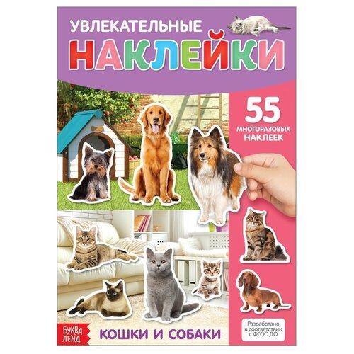 "Книжка с наклейками ""Кошки и собаки"""
