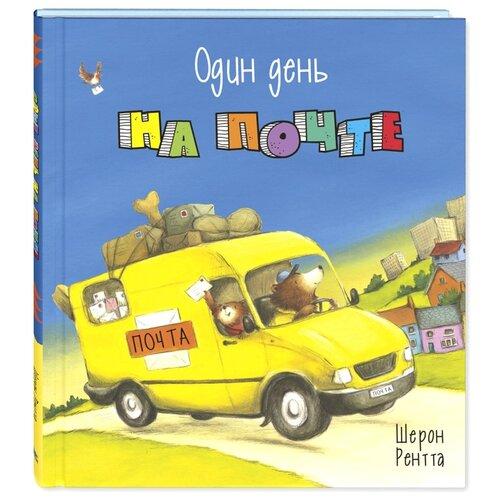 Купить Рентта Ш. Один день на почте , ЭНАС, Книги для малышей