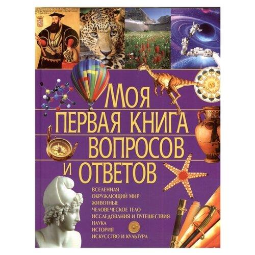 Купить Ратто С. Моя первая книга вопросов и ответов , Владис, Познавательная литература