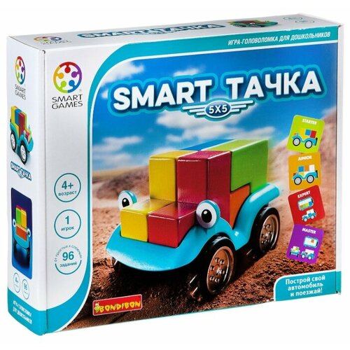 Купить Головоломка BONDIBON Smart Games Smart Тачка 5x5 (ВВ1878), Головоломки