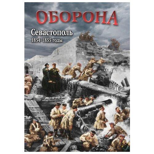 Оборона. Севастополь. 1854-1855 годы