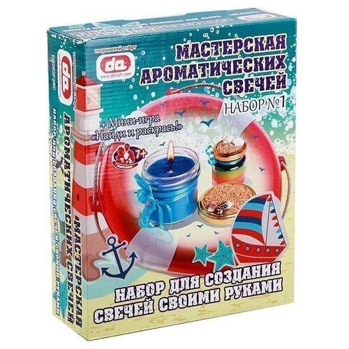 ДетиАрт Набор для создания свечей Мастерская ароматических свечей Набор №1 Морской 23001