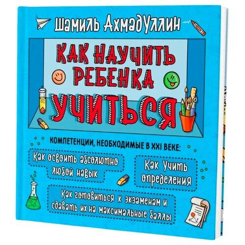 Купить Ахмадуллин Ш.Т. Как научить ребенка учиться , Филипок и К, Книги для родителей