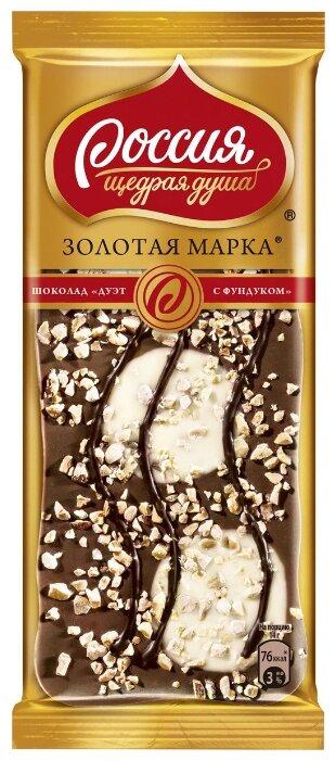 Шоколад Россия - Щедрая душа! Дуэт с фундуком молочный, 25% какао