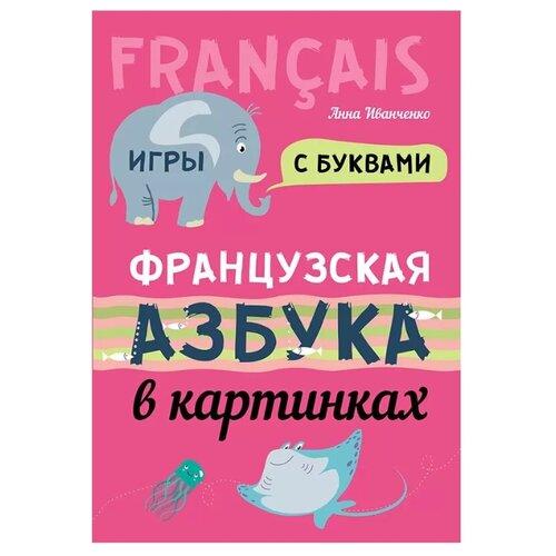 Купить Иванченко А.И. Французская азбука в картинках. Игры с буквами , Каро, Учебные пособия