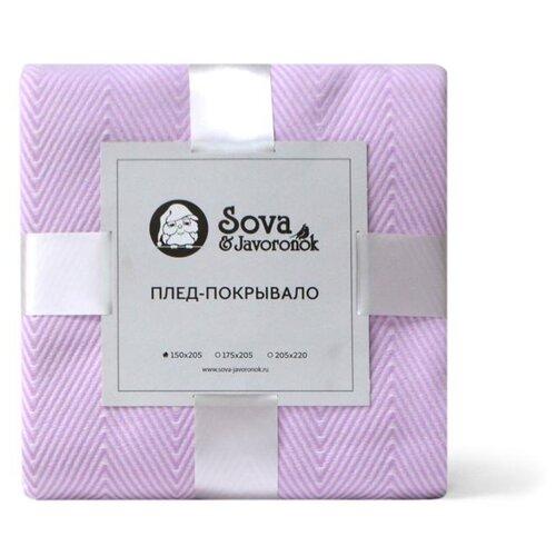 Покрывало Sova & Javoronok Зиг-заг, 150 х 205 см, лиловый