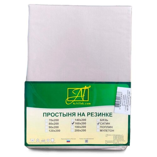 цена Простыня АльВиТек сатин на резинке 140 х 200 см жемчужно-серый онлайн в 2017 году