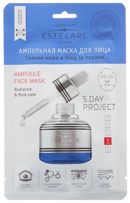 Estelare Ампульная маска для лица Сияние кожи и уход за порами