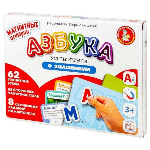 Купить Обучающий набор Десятое королевство Азбука магнитная с заданиями 04020 разноцветный, Обучающие материалы и авторские методики