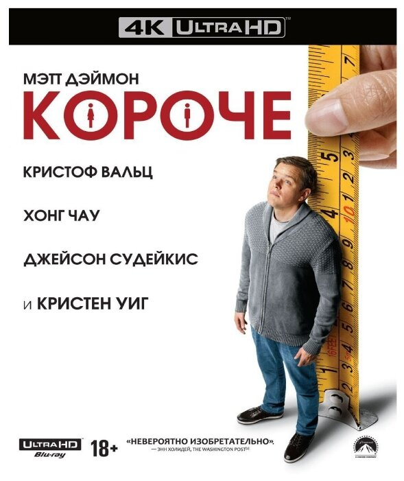 Короче (Blu-ray 4K)