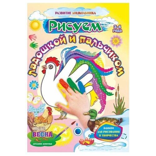 Купить Рисуем ладошкой и пальчиком. Весна. 3-4 года, Учитель, Учебные пособия