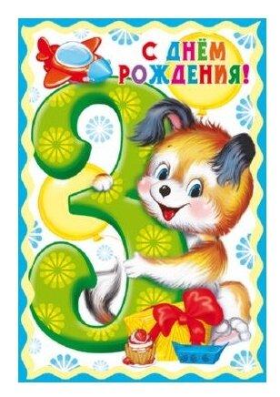 Поздравительные открытки с днем рождения мальчика 3 года