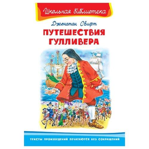 Купить Свифт Дж. Путешествия Гулливера , Омега, Детская художественная литература