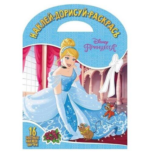 Купить ЛЕВ Наклей, дорисуй и раскрась. Принцесса Disney НДР1806, Раскраски