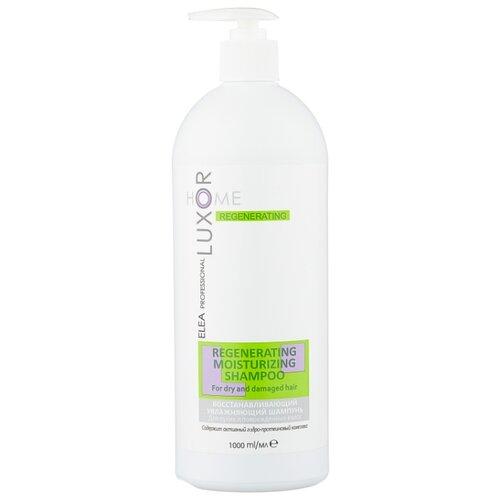 Elea Professional Luxor Home шампунь Восстанавливающий увлажняющий для сухих и поврежденных волос 1000 мл с дозатором недорого