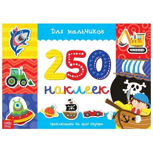 Книжка с наклейками 250 наклеек. Для мальчиков книжка с наклейками 250 наклеек магазин
