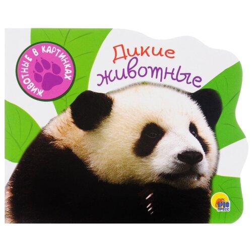 Купить Животные в картинках. Дикие животные, Prof-Press, Книги для малышей