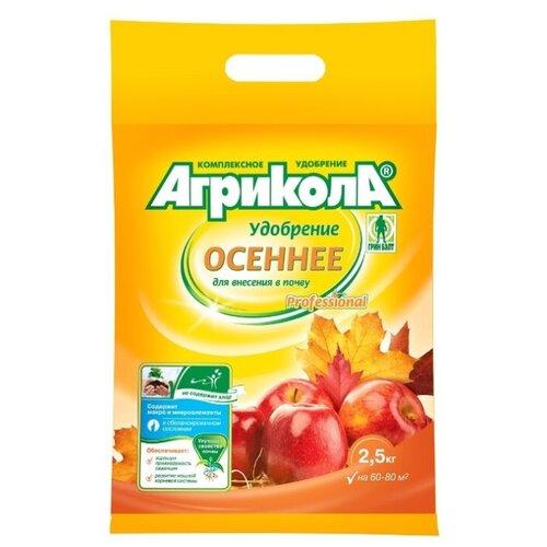 Удобрение Агрикола Осеннее Professional 2.5 кг