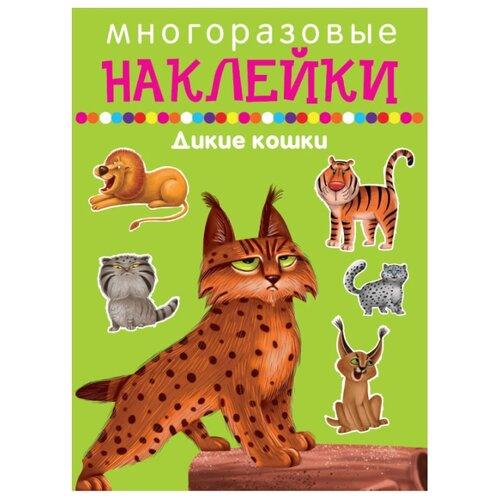 """Книжка с наклейками """"Многоразовые наклейки. Дикие кошки"""""""