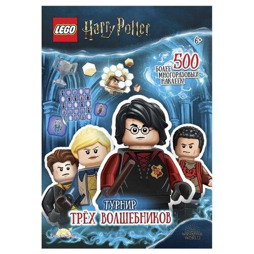 Книжка с наклейками Harry Potter. Турнир трёх волшебников книжка с наклейками harry potter турнир трёх волшебников