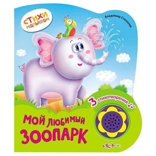 Купить Степанов В. Мой любимый зоопарк , Азбукварик, Книги для малышей