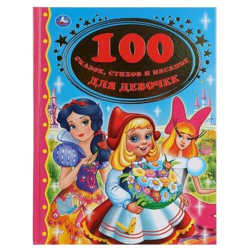 Купить 100 сказок, стихов и песенок для девочек, Умка, Детская художественная литература