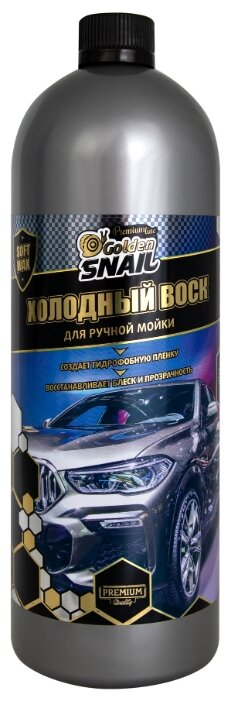 Воск для автомобиля Golden Snail холодный воск для ручной мойки Soft Wax