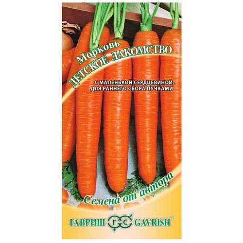 семена гавриш семена от автора морковь мармелад оранжевый 2 г 10 уп Семена Гавриш Семена от автора Морковь Детское лакомство 2 г, 10 уп.