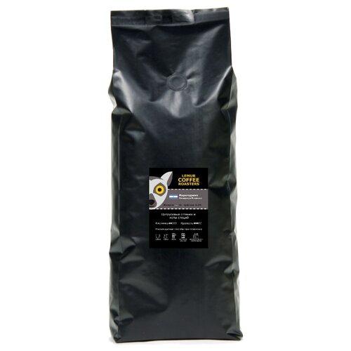 Кофе в зернах Lemur Coffee Roasters Марагоджип Никарагуа Эспрессо, арабика, 1 кг кофе в зернах никарагуа марагоджип уп 250 г