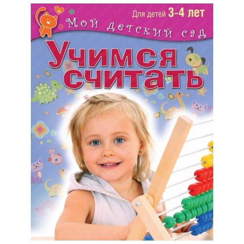 Купить Учимся считать. Для детей 3-4 лет, ОЛМА Медиа Групп, Учебные пособия