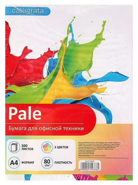 Бумага A4 500 шт. Calligrata Pale